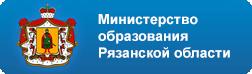 Министерство образования Рязанской область